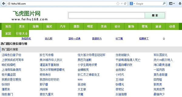 Feihu168.com screen shot