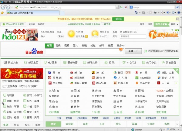 hao123.com browser hijacker