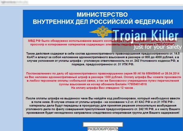 kgbrussia_eu - браузер заблокирован